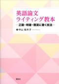 英語論文ライティング教本 ―正確・明確・簡潔に書く技法― Book Cover
