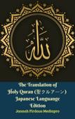 The Translation of Holy Quran (聖クルアーン) Japanese Languange Edition