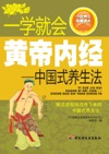 Easy Learning On Huangdi Neijing Chinese Style Of Health Maintenance