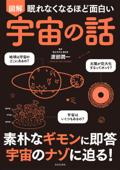 眠れなくなるほど面白い 図解 宇宙の話 Book Cover