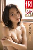 武田玲奈「誘惑」 FRIDAYデジタル写真集