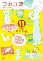 新久千映 - ワカコ酒 11巻 artwork