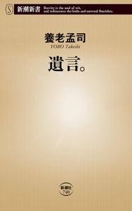 遺言。(新潮新書) Book Cover