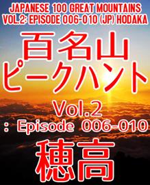 百名山ピークハント Vol.2