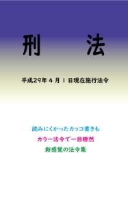 刑法 平成29年度版(平成29年4月1日) Book Cover