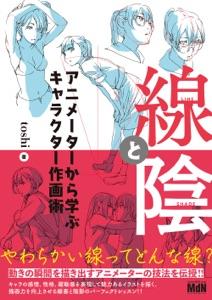 線と陰 アニメーターから学ぶキャラクター作画術 Book Cover