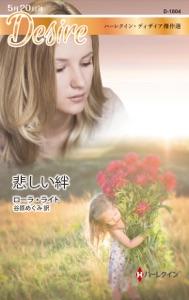 悲しい絆【ハーレクイン・ディザイア傑作選】 Book Cover