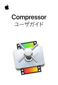 Compressor ユーザガイド