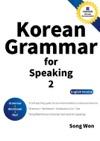 Korean Grammar For Speaking 2