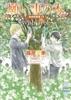願い事の木 ~Wish Tree~ 欧州妖異譚(19)