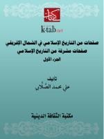 صفحات من التاريخ الإسلامي في الشمال الإفريقي