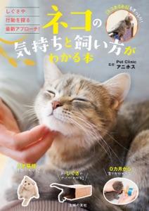 ネコの気持ちと飼い方がわかる本 Book Cover