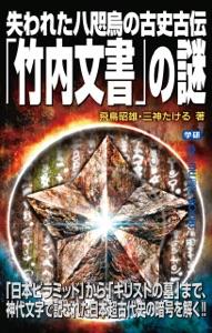 失われた八咫烏の古史古伝「竹内文書」の謎 Book Cover