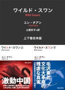 ワイルド・スワン 上下巻合本版 Book Cover
