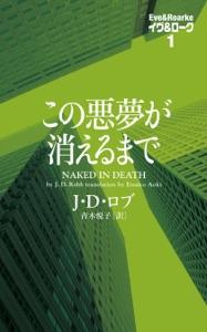 この悪夢が消えるまで イヴ&ローク1 Book Cover