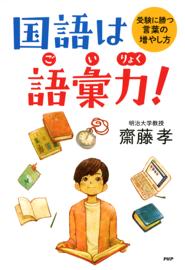 国語は語彙力! book