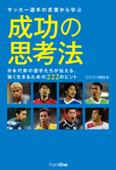 サッカー選手の言葉から学ぶ成功の思考法 日本代表の選手たちが伝える、強く生きるための222のヒント Book Cover