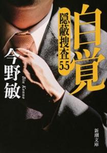 自覚―隠蔽捜査5.5―(新潮文庫) Book Cover