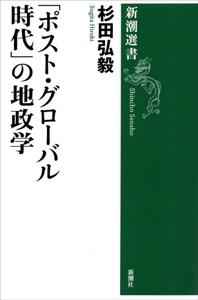 「ポスト・グローバル時代」の地政学(新潮選書) Book Cover