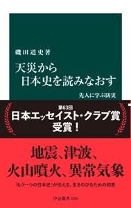 天災から日本史を読みなおす 先人に学ぶ防災 Book Cover