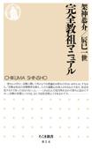 完全教祖マニュアル Book Cover