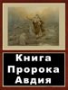 Сборник - Аудиобиблия. Книга пророка Авдия artwork