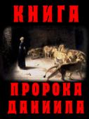 Аудиобиблия. Книга Пророка Даниила