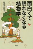 面白くて眠れなくなる植物学 Book Cover