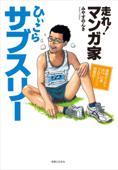 走れ!マンガ家ひぃこらサブスリー Book Cover