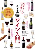 好みのワインがパッと選べる うま得ワイン入門 Book Cover
