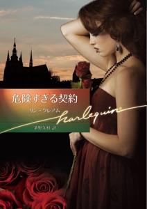 危険すぎる契約【ハーレクイン文庫版】 Book Cover