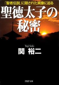 聖徳太子の秘密 Book Cover