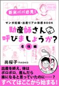 マンガ 妊娠・出産リアル体感BOOK 助産師さん呼びましょうか? 5 産後編 Book Cover