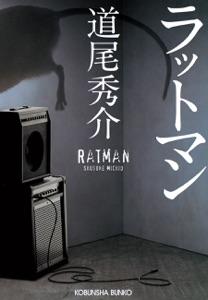 ラットマン Book Cover