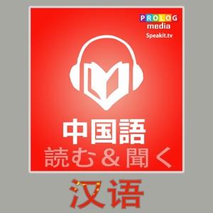 中国語 - 読む&聞く Book Cover