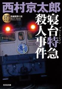 寝台特急(ブルートレイン)殺人事件~ミリオンセラー・シリーズ~ Book Cover