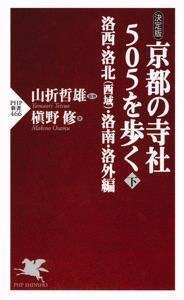 京都の寺社505を歩く<下> Book Cover