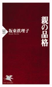 親の品格 Book Cover