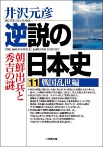 逆説の日本史11 戦国乱世編/朝鮮出兵と秀吉の謎 Book Cover