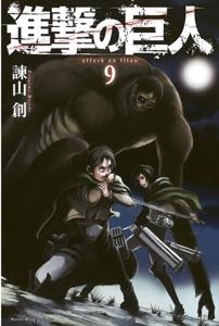 進撃の巨人 (9) Book Cover