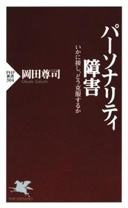 パーソナリティ障害 Book Cover