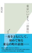 東京いいまち 一泊旅行 Book Cover