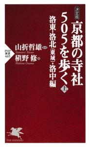 京都の寺社505を歩く<上> Book Cover