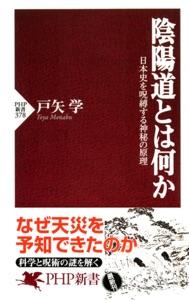 陰陽道とは何か Book Cover