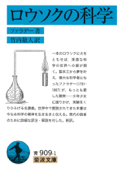 ロウソクの科学 Book Cover