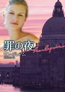 罪の夜 Book Cover