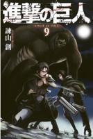 進撃の巨人 (9)
