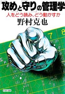 「攻め」と「守り」の管理学 Book Cover