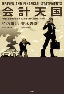 会計天国 Book Cover