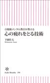 自衛隊メンタル教官が教える 心の疲れを取る技術 Book Cover